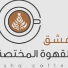 عشق القهوة المختصة
