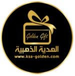 الهدية الذهبية